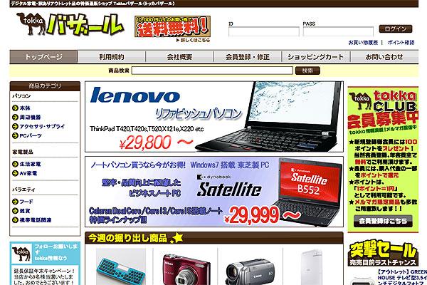 【ネットショップ制作】アウトレット デジタル家電 tokkaバザール様