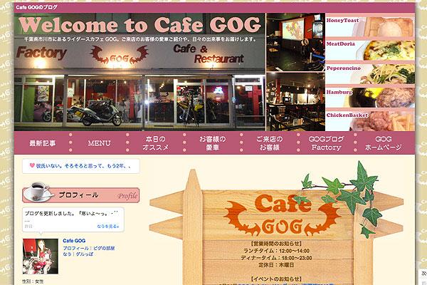 【アメブロカスタマイズ】ライダースCafe GOG公式ブログ様